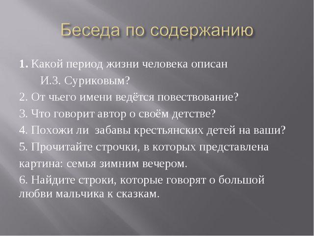 1. Какой период жизни человека описан И.З. Суриковым? 2. От чьего имени ведёт...
