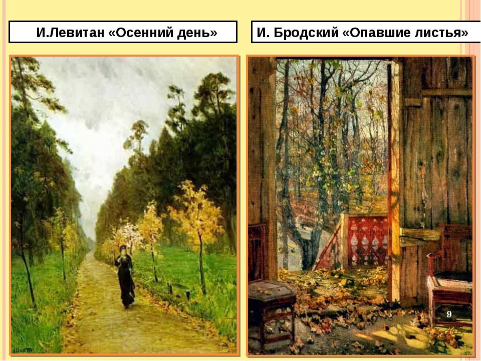 И.Левитан «Осенний день» И. Бродский «Опавшие листья» *