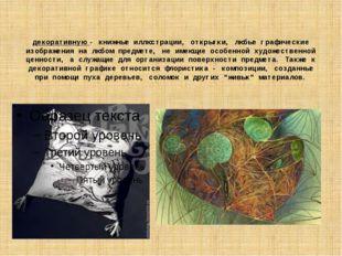 декоративную - книжные иллюстрации, открытки, любые графические изображения н