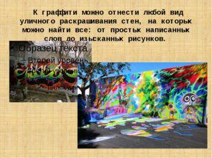 К граффити можно отнести любой вид уличного раскрашивания стен, на которых м