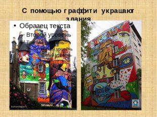 С помощью граффити украшают здания