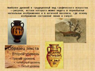 Наиболее древний и традиционный вид графического искусства — рисунок, истоки
