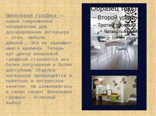 Виниловая графика – новое современное направление для декорирования интерьер