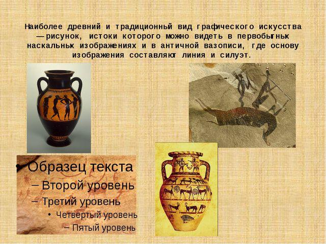 Наиболее древний и традиционный вид графического искусства — рисунок, истоки...