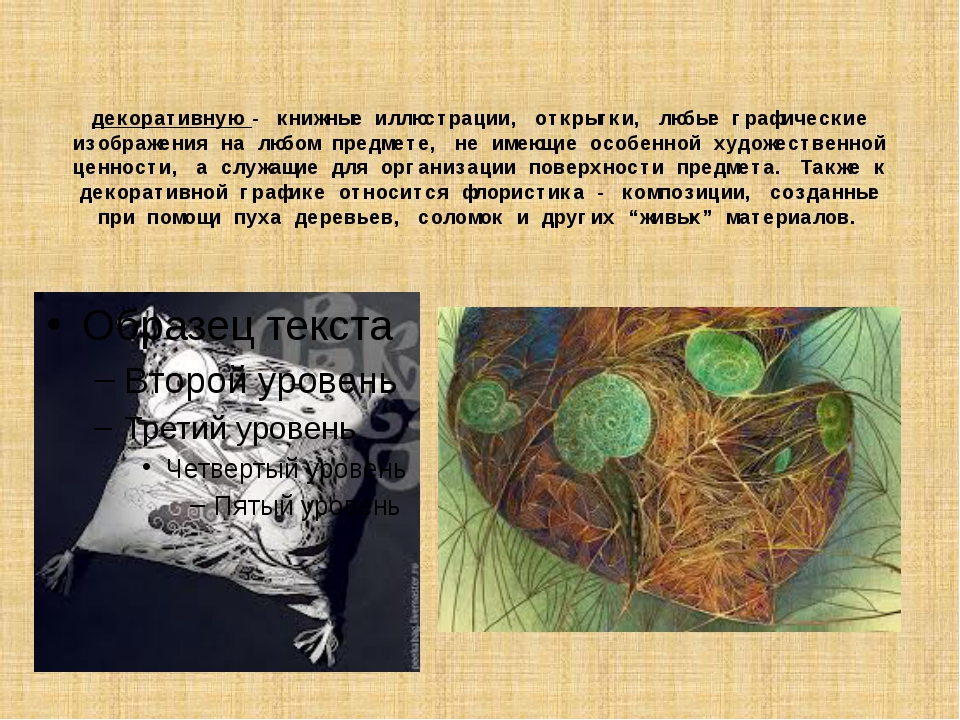 декоративную - книжные иллюстрации, открытки, любые графические изображения н...