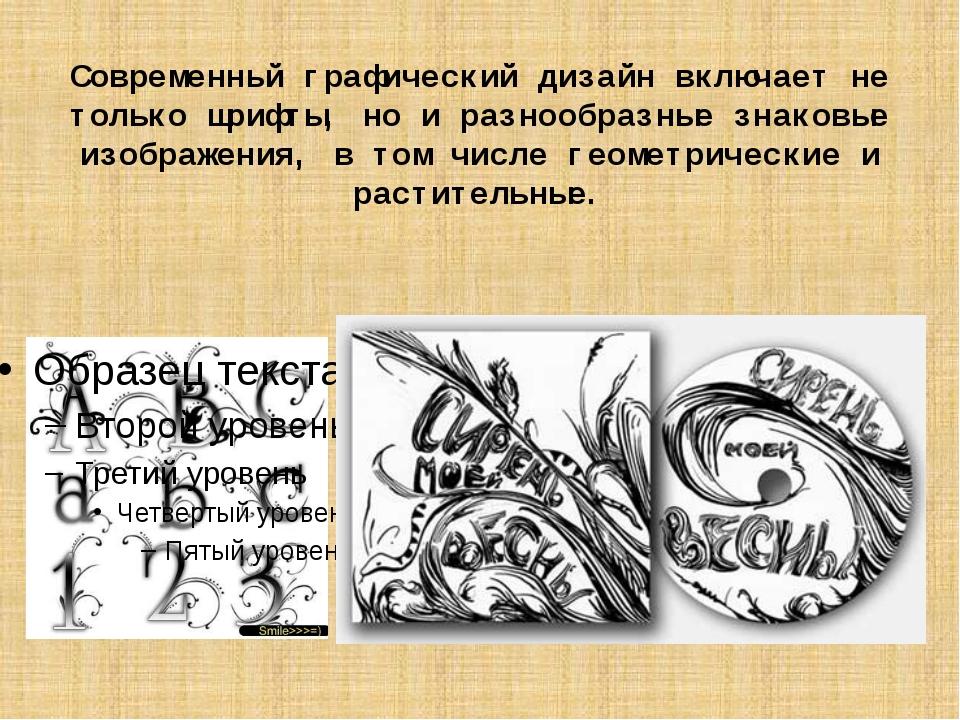 Современный графический дизайн включает не только шрифты, но и разнообразные...