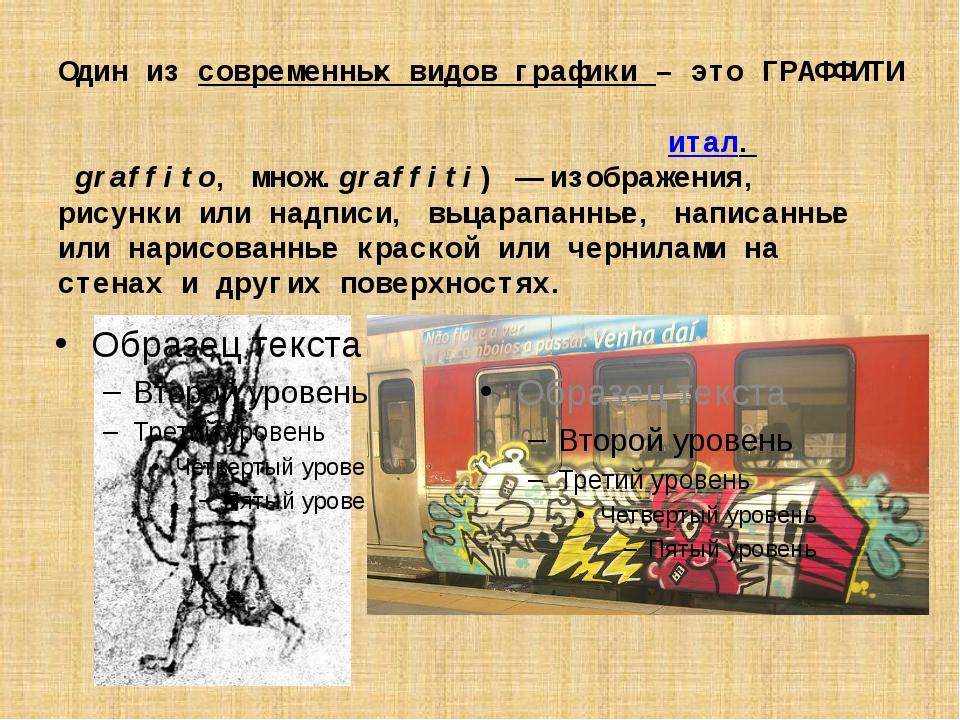 Один из современных видов графики – это ГРАФФИТИ илигра́ффити(в контексте и...