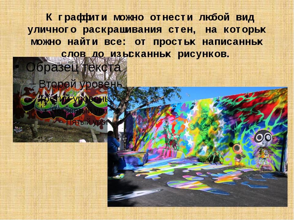 К граффити можно отнести любой вид уличного раскрашивания стен, на которых м...
