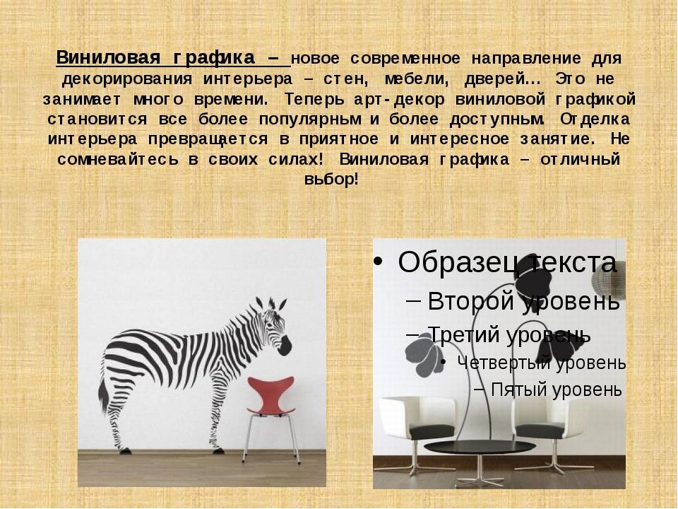 Виниловая графика – новое современное направление для декорирования интерьера...