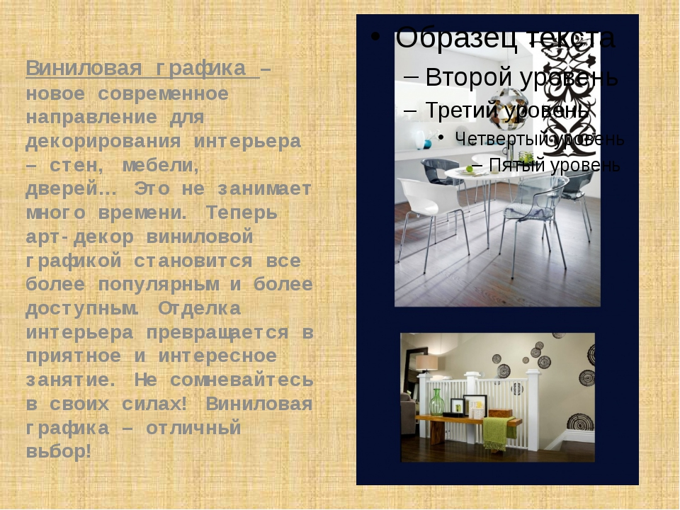Виниловая графика – новое современное направление для декорирования интерьер...