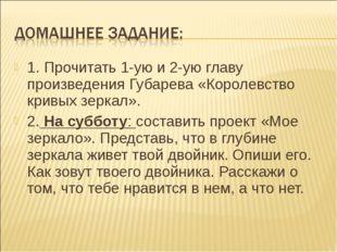 1. Прочитать 1-ую и 2-ую главу произведения Губарева «Королевство кривых зерк