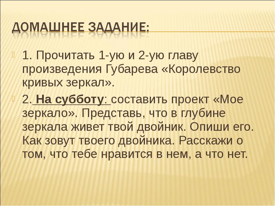 1. Прочитать 1-ую и 2-ую главу произведения Губарева «Королевство кривых зерк...