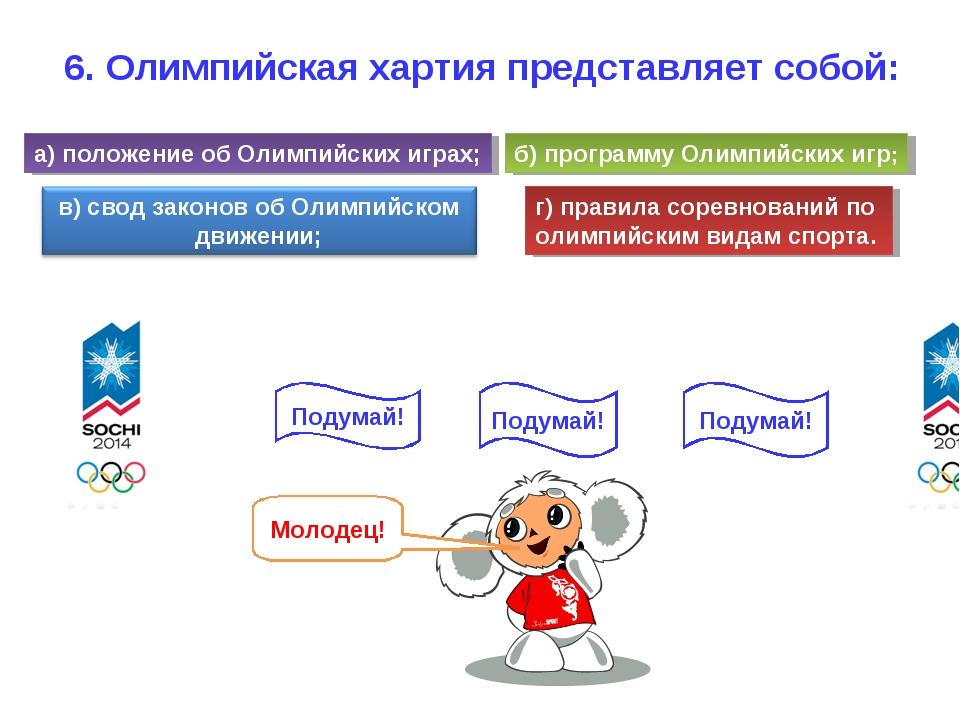 6. Олимпийская хартия представляет собой: а) положение об Олимпийских играх;...