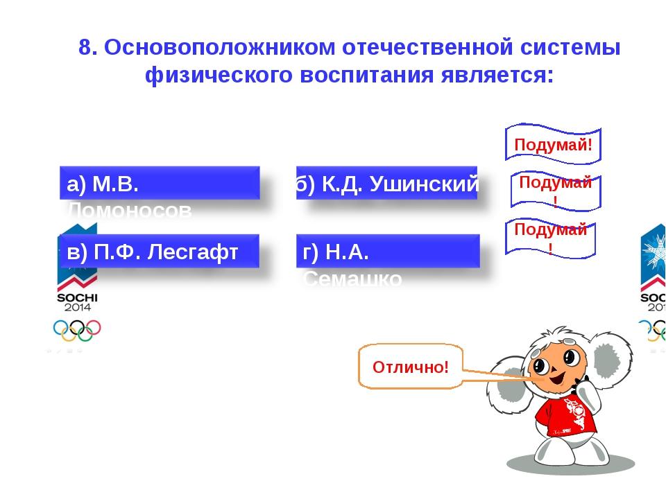 8. Основоположником отечественной системы физического воспитания является: По...