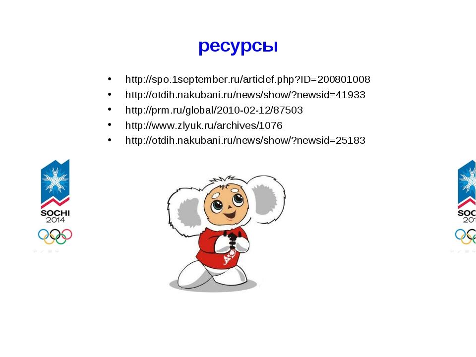 ресурсы http://spo.1september.ru/articlef.php?ID=200801008 http://otdih.nakub...