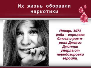 Январь 1971 года – королева блюза и рок-н-рола Дженис Джоплин умерла от перед