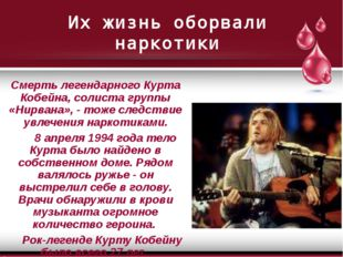 Смерть легендарного Курта Кобейна, солиста группы «Нирвана», - тоже следствие