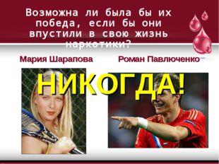 Мария Шарапова Роман Павлюченко НИКОГДА! Возможна ли была бы их победа, если