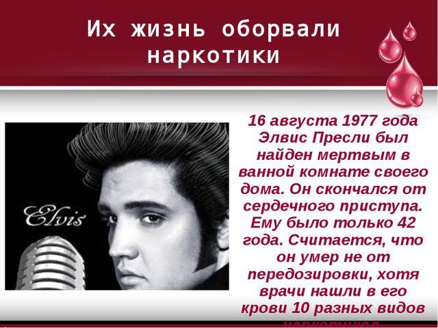 16 августа 1977 года Элвис Пресли был найден мертвым в ванной комнате своего...