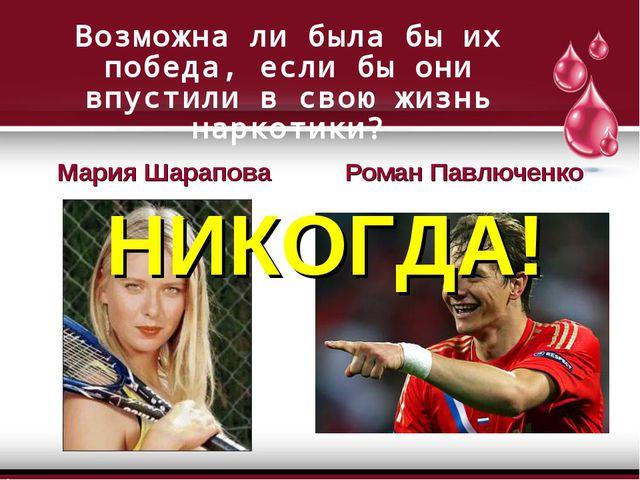 Мария Шарапова Роман Павлюченко НИКОГДА! Возможна ли была бы их победа, если...