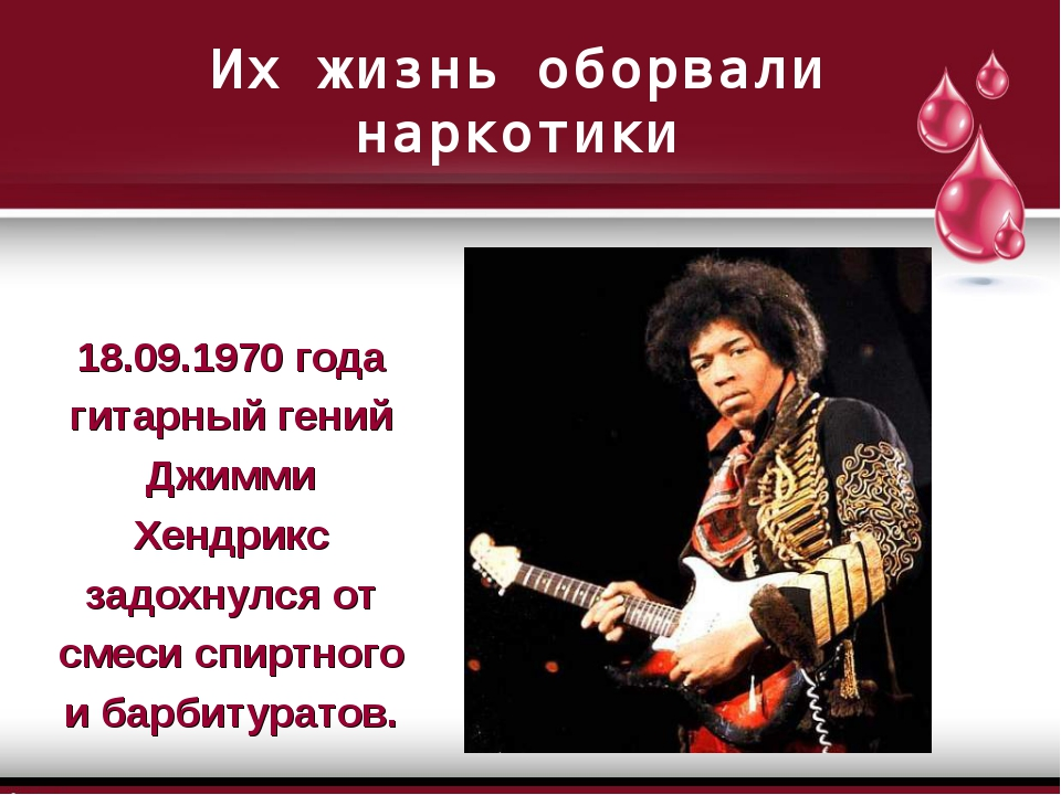 Их жизнь оборвали наркотики 18.09.1970 года гитарный гений Джимми Хендрикс за...
