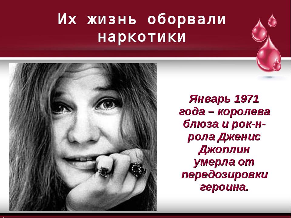 Январь 1971 года – королева блюза и рок-н-рола Дженис Джоплин умерла от перед...