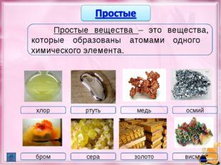 Простые вещества – это вещества, которые образованы атомами одного химическо