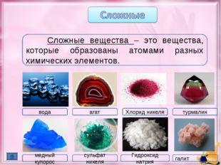 Сложные вещества – это вещества, которые образованы атомами разных химически