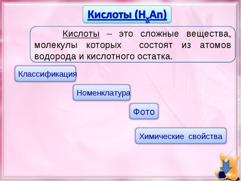 Кислоты – это сложные вещества, молекулы которых состоят из атомов водорода...
