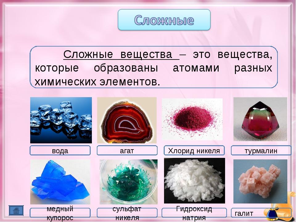 Сложные вещества – это вещества, которые образованы атомами разных химически...
