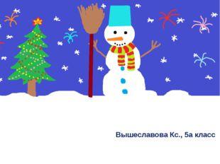 Вышеславова Кс., 5а класс