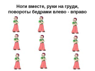 Ноги вместе, руки на груди, повороты бедрами влево - вправо Мосина Г.А., МОУ