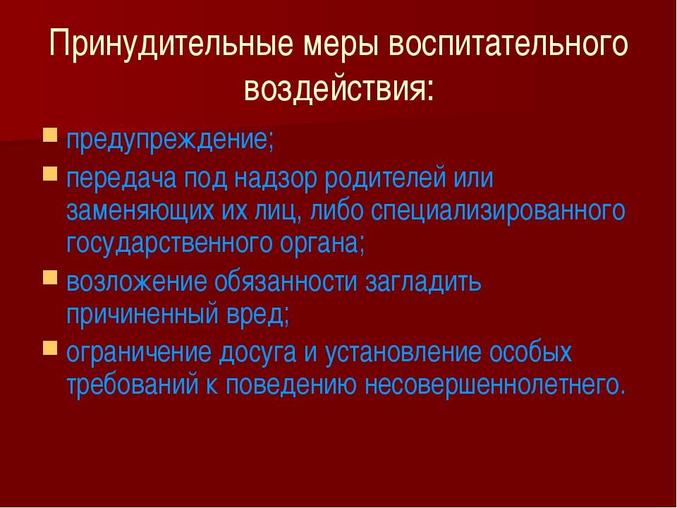 Принудительные меры воспитательного воздействия: предупреждение; передача под...