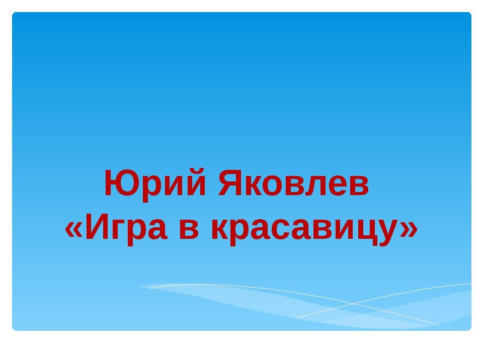 Юрий Яковлев «Игра в красавицу»