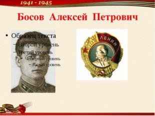 Босов Алексей Петрович
