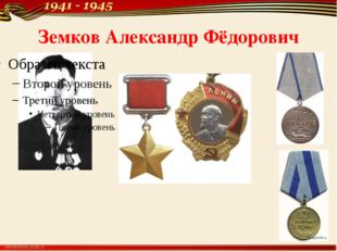 Земков Александр Фёдорович
