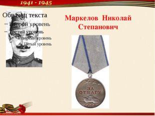 Маркелов Николай Степанович