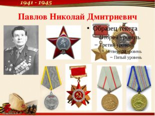 Павлов Николай Дмитриевич