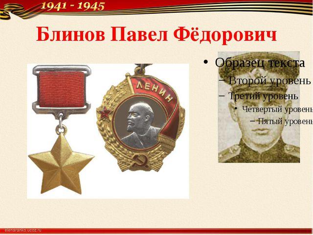 Блинов Павел Фёдорович
