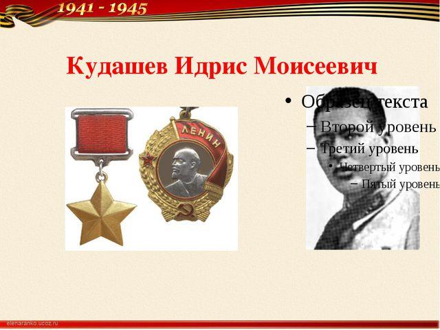 Кудашев Идрис Моисеевич