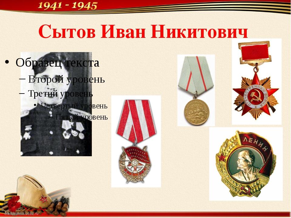Сытов Иван Никитович