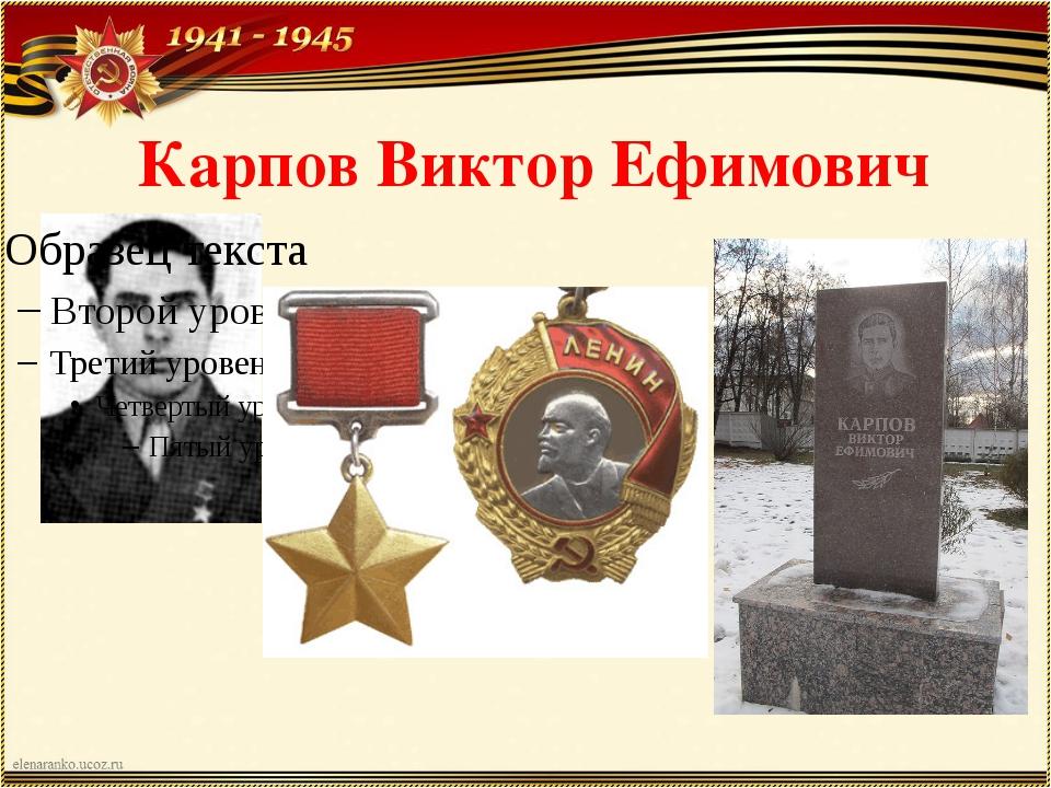 Карпов Виктор Ефимович