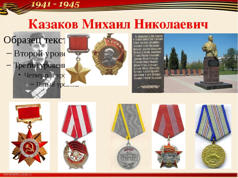 Казаков Михаил Николаевич