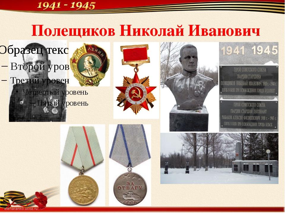Полещиков Николай Иванович