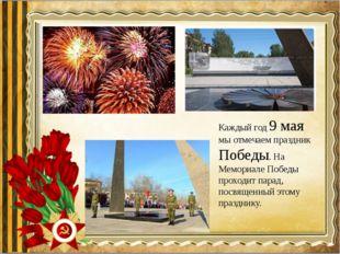 Каждый год 9 мая мы отмечаем праздник Победы. На Мемориале Победы проходит па