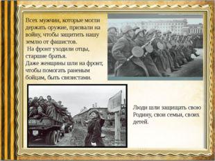 Всех мужчин, которые могли держать оружие, призвали на войну, чтобы защитить