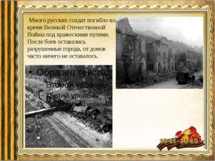 Много русских солдат погибло во время Великой Отечественной Войны под вражес