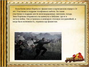 Валя Котик начал бороться с фашистами в партизанском отряде в 10 лет. Участв