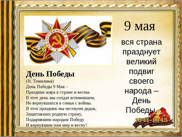 9 мая вся страна празднует великий подвиг своего народа – День Победы. День П...