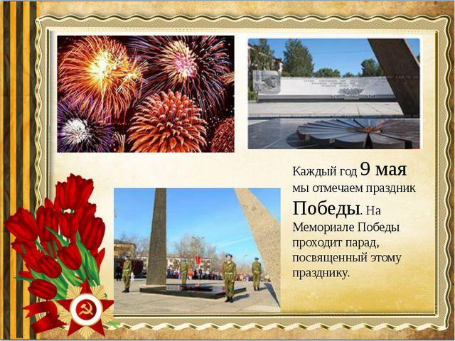 Каждый год 9 мая мы отмечаем праздник Победы. На Мемориале Победы проходит па...